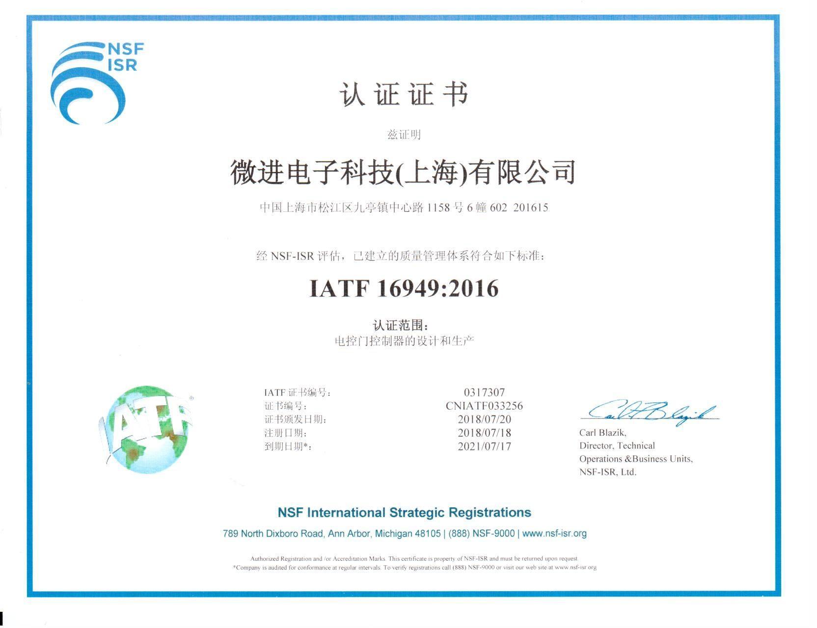 热烈祝贺微进通过IATF16949体系认证
