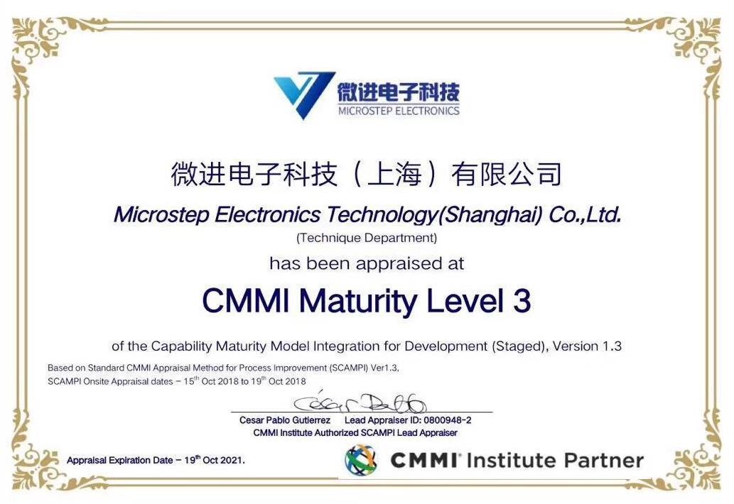 热烈祝贺微进通过CMMI 3 认证